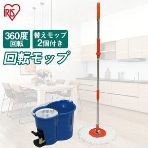 モップ 水拭き 回転 業務用 フローリング 回転モップ アイリスオーヤマ KMO-450 送料無料 クリーナー フローリングモップ フロアモップ モップクリーナー モップがけ 床掃除 床 畳 掃除 掃除用