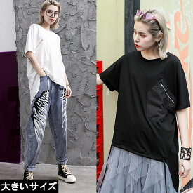 大きいサイズ レディース デザインTシャツ テールカット 半袖 ジップ LL 3L 4L 5L 6L ブラック ホワイト 10代 20代 30代 40代 13号 15号 17号 19号 21号 新入荷 ネコポス可