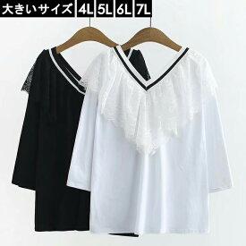 大きいサイズ レディース レースTシャツ Vネック 配色ライン ラッフル襟 4L 5L 6L 7L ブラック ホワイト 10代 20代 30代 40代 50代 17号 19号 21号 23号 新入荷 ネコポス可