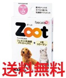 【送料無料】ニチニチ製薬『Zootズーット(60粒)』犬猫ペット用乳酸菌サプリメント※乳酸菌FK23配合