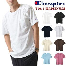 Champion チャンピオン メンズ 半袖 ポケット Tシャツ T1011 US ティーテンイレブン 無地 Tシャツ 厚手生地 ポケT アメカジ ポケット付き 定番 モデル C5-B303 C5-T307 C5-R305 ホワイト・ブラック・グレー 他 全12色 送料無料