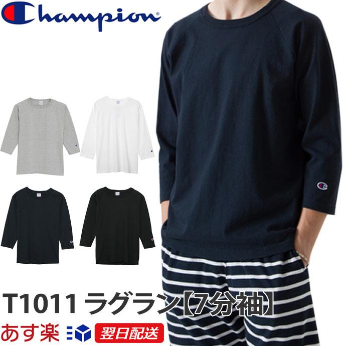 【定番!】チャンピオン Champion T1011(ティーテンイレブン) ラグラン3/4スリーブ【7分袖】Tシャツ (C5-U401) 【4色】ホワイト│グレー│ネイビー│ブラック