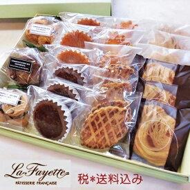 洋菓子 焼き菓子 クッキー 詰め合わせギフト セット 送料無料 お中元 内祝い お返し 快気祝い お供え などに◎