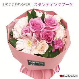 結婚記念日 バラ 花束 バラ花束 おしゃれ あす楽対応 スタンディングブーケ フラワー 花 そのまま飾れる ブーケ 薔薇 プレゼント 花瓶不要 送料無料 即日発送 女性 彼女 送別会 卒業式 そのままブーケ スタンディングブーケ