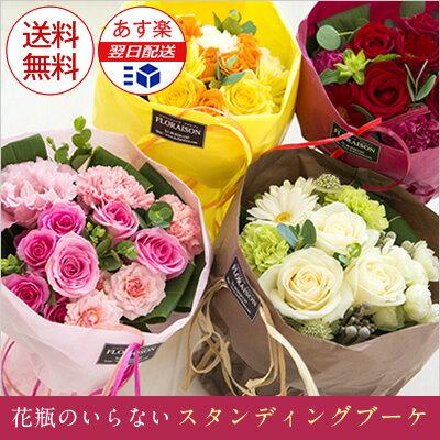 誕生日 バラ 花束 スタンディングブーケ フラワー そのまま飾れる おしゃれミニブーケ ブーケ バラ花束 薔薇 プレゼント 花瓶不要 送料無料 即日発送 女性 彼女 まだ間に合う 誕生日 結婚記念日 退職祝 花 送別会 ひまわり