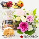 バラアレンジメント&ロハスクッキーセット そのまま飾れる 花 ギフト 誕生日ギフト、送料無料でお届け 結婚記念…