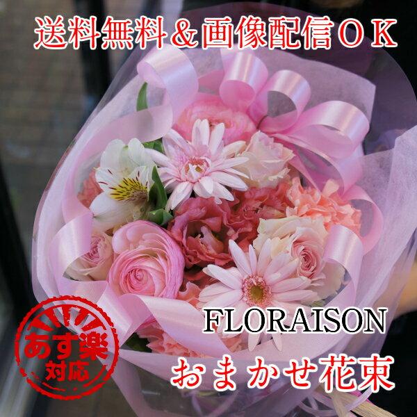 花束【送料無料】フロレゾンにおまかせ花束、即日発送 誕生日 ギフト、記念日お祝い、華やかに