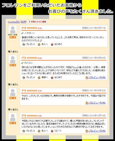 【送料無料】頑張れ!阪神タイガースおまかせ花束