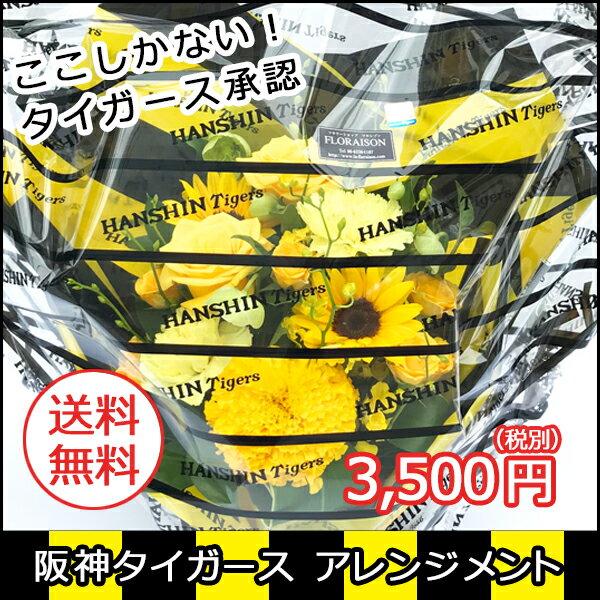阪神タイガース公認アレンジメント 3,500円タイガース公認ラッピングで花ギフト寅キチさん感激です 誕生日 送別会 記念日に 父の日 ギフト