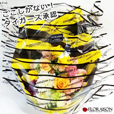 頑張れ!阪神タイガースおまかせ花束