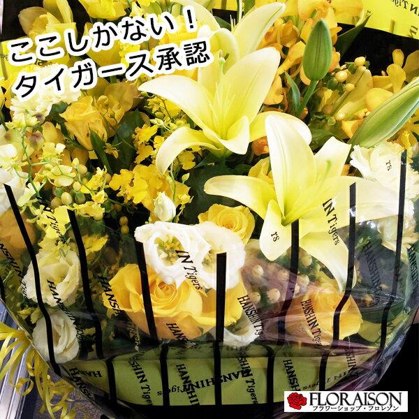 送料無料 阪神タイガース花束 10000円タイガース公認ラッピングで花ギフト寅キチさん感激です 誕生日 送別会 記念日に  タイガースブーケ 父の日