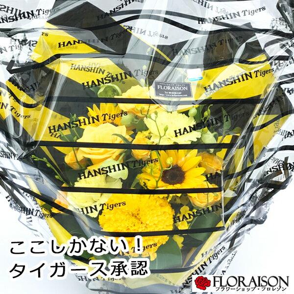 送料無料 阪神タイガース アレンジメント 4,000円タイガース公認ラッピングで花ギフト寅キチさん感激です 誕生日 送別会 母の日 父の日 ギフト