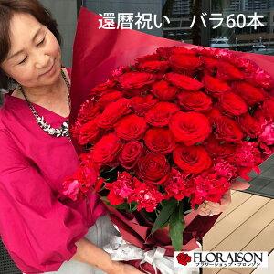 赤バラ 60本 花束【 還暦祝い 誕生日 60歳 薔薇 バラ花束 赤バラ花束 女性 バラ60本 花 還暦 祝い 母 プレゼント 義母 父 】