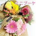 【あす楽 受付15時まで】卒業祝い 卒園祝い ミニブーケ 花束 【 入学祝い 誕生日 送料無料 かわいい 花束 結婚式記念…
