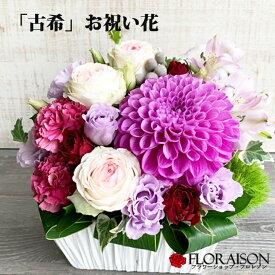 【クール便発送】古希 古希のお祝い 70才 70歳 70 送料無料 アレンジメント 花 フラワーアレンジメント 紫