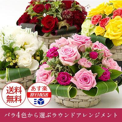 (送料無料)4色のバラから選ぶラウンドアレンジメント 丸く可愛いアレンジ 誕生日・歓送迎 お見舞い 結婚記念日 ホワイトデー ギフト【楽ギフ_メッセ入力】【あす楽対応】