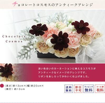 誕生日プレゼント女性アンティークアレンジシックな色合いのアレンジメントチョコレートコスモスがカワイイ!良い夫婦日にも誕生日結婚記念日10P05Sep15