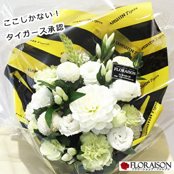 花(送料無料)阪神タイガースラッピングお供え・お悔やみの花
