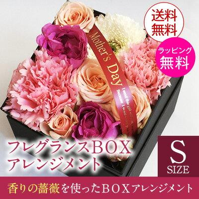 母の日 早割 バラ ギフト フレグランスBOXアレンジ フラワー ボックス アレンジメント 送料無料 香りの薔薇 見た目と香りを楽しめるボックスアレンジSサイズ 母の日フラワー