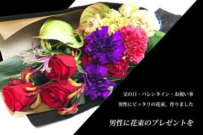 男前シリーズ男前花束S男の人へ贈る花束【楽ギフ_メッセ】【楽ギフ_包装】