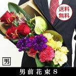 【父の日ギフト2018】男前シリーズ男前花束S男の人へ贈る花束【楽ギフ_メッセ】【楽ギフ_包装】