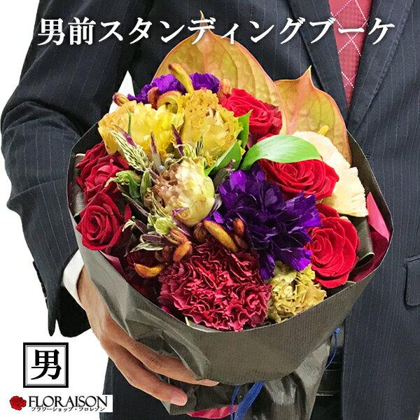 定年退職 男性 花束 スタンディングブーケ  フラワーギフト 男前 誕生日 男性 そのまま飾れる花束 フラワー メッセージカード 薔薇 プレゼント 送料無料 そのままブーケ 男前ブーケ SB