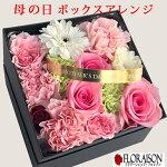 【母の日ギフト2017】フレグランスBOXアレンジメントMサイズ送料無料香りの薔薇見た目と香りを楽しめるボックスアレンジ【楽ギフ_メッセ】【楽ギフ_包装】