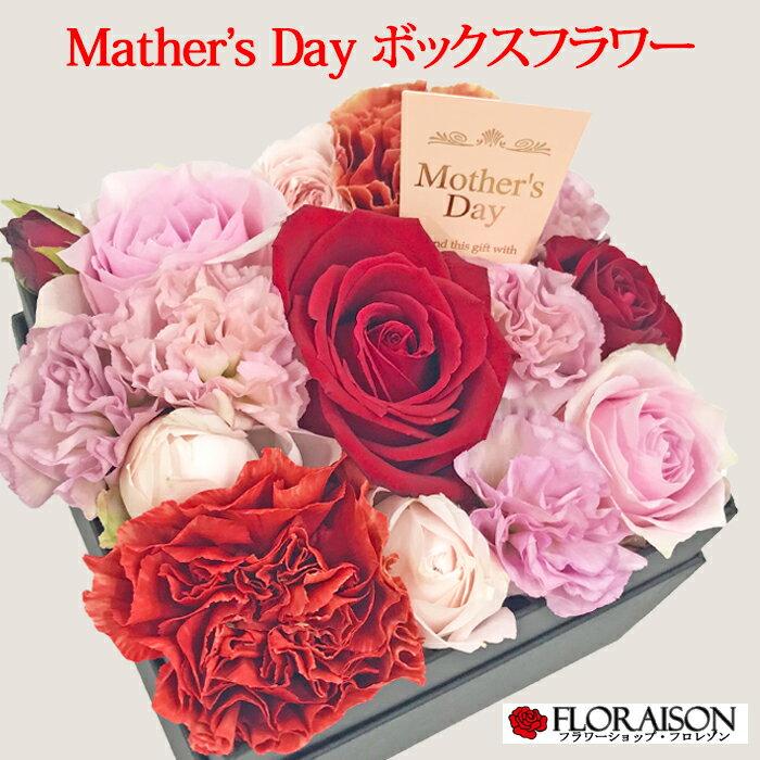 母の日 早割 フラワーボックス ボックスフラワー花 アレンジメント BOX ボックス アレンジ 母の日ギフト 花 サプライズ おしゃれ ボックスフラワーアレンジ プレゼント お母さん バラ 薔薇 カーネーション メッセージ