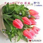 チューリップの花束ちゅーりっぷ赤ピンク黄ブーケ送料無料