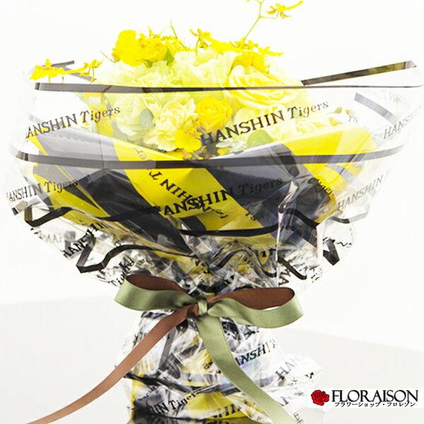 阪神タイガース そのまま飾れる花束 花瓶がいらない スタンディングブーケおまかせ花束 寅吉さん 誕生日 即日発送 結婚記念日 歓送迎 退職祝い 送料無料 あす楽対応 そのままブーケ
