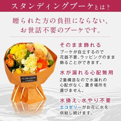 届いてすぐ飾れる花瓶がいらない花束!スタンディングブーケ4