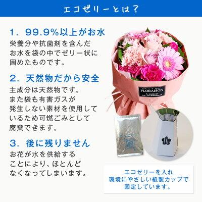 届いてすぐ飾れる花瓶がいらない花束!スタンディングブーケ5