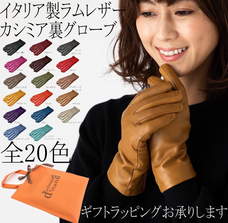 【イタリア直輸入】むっちり柔か イタリア製 本革 手袋 レザー カシミア100%裏 レディース ベーシック ナッパ革 グローブ GUA022【$】