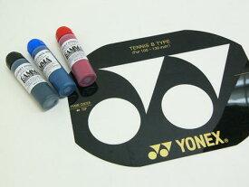 【よりどり5個で送料無料】YONEX(ヨネックス)ステンシルマークTYPE B AC502B●●