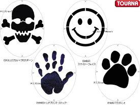 【よりどり5個で送料無料】UNIQUE(ユニーク)TOURNA(トーナ)Fan Racket StencilsステンシルマークRS【定番】●●