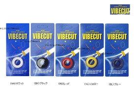 【よりどり5個で送料無料】VIBECUT(バイブカット)まったく新しい振動止めSUVC001【定番】●●