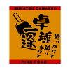 【よりどり10個で送料無料】【500円均一】部活魂BUKATSUDAMASHIIジャガード織ハンドタオル卓球オレンジ6539【定番】●●