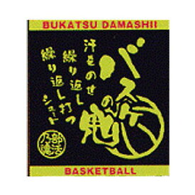 【よりどり20個で送料無料】【500円均一】部活魂 BUKATSU DAMASHIIジャガード織 ハンドタオルバスケットボールネイビー6534-NV【定番】●●