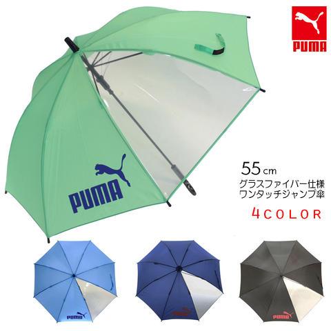 【よりどり5個で送料無料】PUMA(プーマ)キッズ・ジュニア1駒透明タイプ55cm ジャンプ傘PA1355JPS【17☆】【19☆】【子供傘】【雨傘】