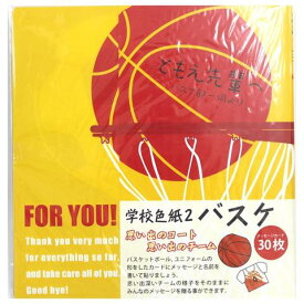 【よりどり5個で送料無料】学校色紙2バスケットボールAR0819089【定番】【部活】●●
