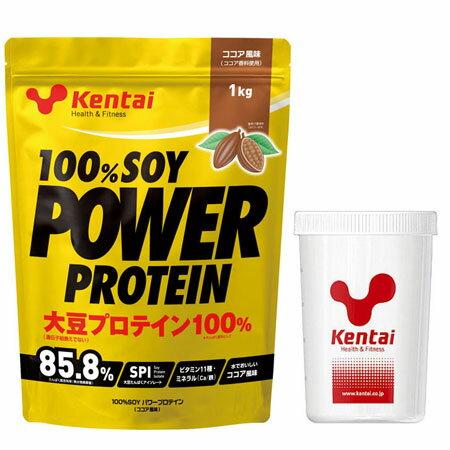 【5000円均一】Kentai(ケンタイ)100%SOYパワープロテイン(ココア風味)+KentaiプロテインシェーカーセットK1211-K005【定番】