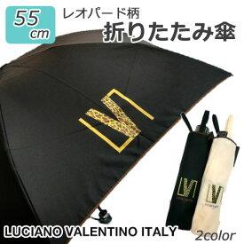 【よりどり3個で送料無料】 LUCIANO VALENTINO ITALYルチアーノヴァレンチノレディース 傘レオパード柄ロゴ折りたたみ傘 55cm3732913【16★】【婦人傘】