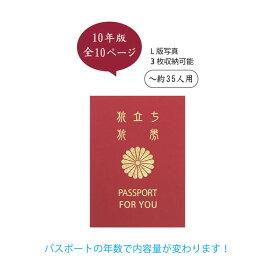 【送料無料】【よりどり3個以上で各200円引き】メモリアルパスポート 10年色紙 寄せ書きAR0819101【定番】