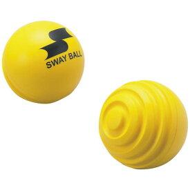 【よりどり5個で送料無料】SSK(エスエスケイ)SWAY BALLバッティングトレーニングボールGDTRSB【定番】●●