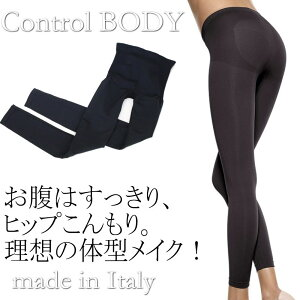 【よりどり3個で送料無料】イタリア製ControlBODY『体型補正』スリム脚レギンスロング610088leggings