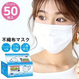 マスク 箱 50枚 白色 使い捨て 不織布 ウィルス対策 ますく レギュラーサイズ ウイルス 防塵 花粉 飛沫感染 対策【4582576810161】【即納:2-5日】宅別