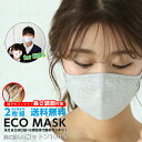 【在庫あり 4月28日発送】【2枚組】【長さ調節可・洗える】 洗えるマスク ファッションマスク 立体仕様 洗濯可能 花粉…