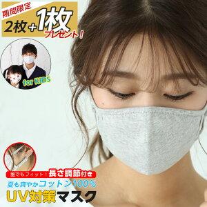 コットン マスク 洗える