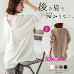 前後2Wayデザインシャツ【lgww-at3682】【予約販売:15-20日】【送料無料】宅込