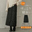 中綿 ラップスカート 2way ロングスカート スカート 巻きスカート 防寒 あったか 軽量 ポケット バックウエストゴム …
